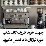 خرید ظروف کافی شاپ – فروش ظروف کافی شاپ با قیمت ارزان