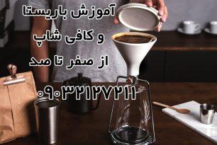 قهوه نسل سوم