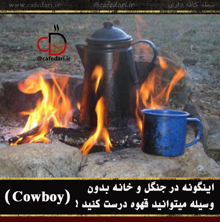 درست کردن قهوه