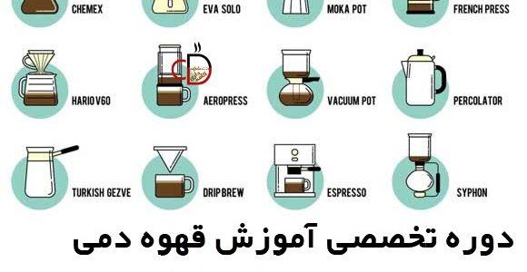آموزش قهوه های دمی