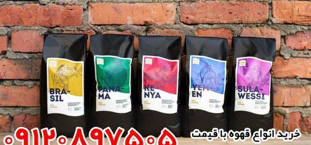 خرید قهوه و فروش قهوه راهنما