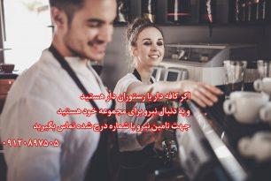 نیرو کافی شاپ و رستوران