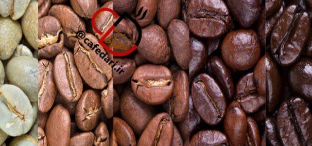 قهوه لایت رست و قهوه دارک رست ( تفاوت رنگ های قهوه )
