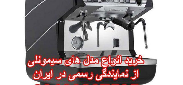 نمایندگی سیمونلی در ایران