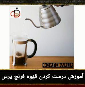 قهوه فرنچ پرس