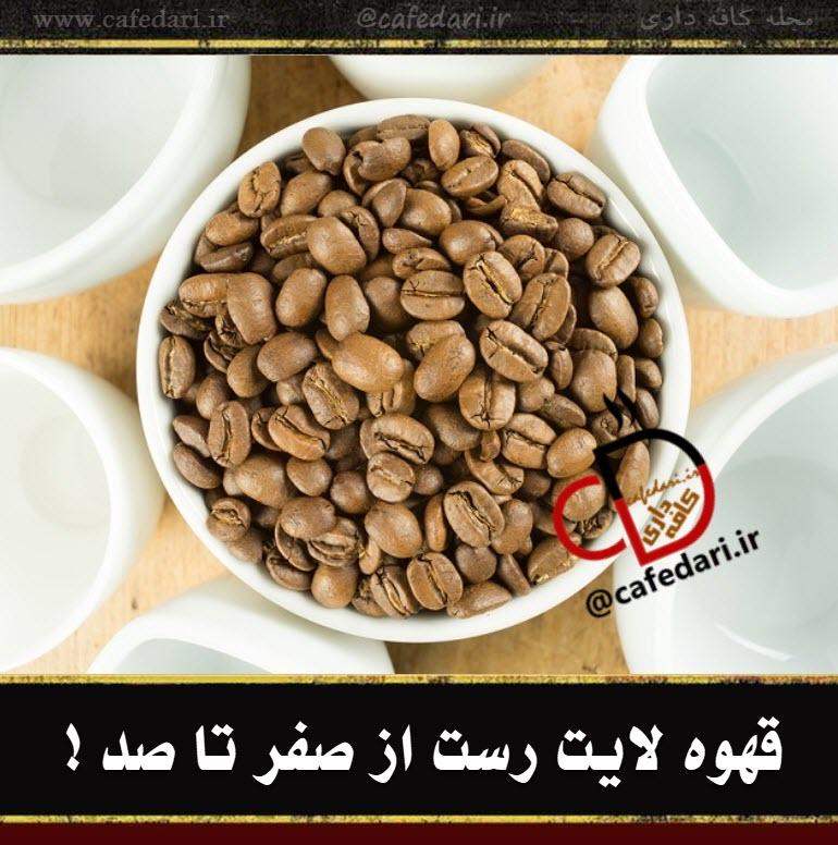 قهوه لایت