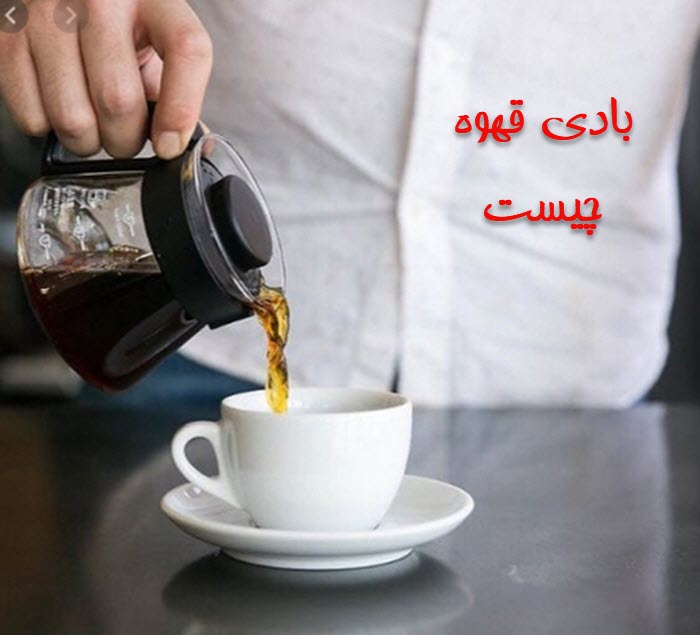 اصطلاحات قهوه