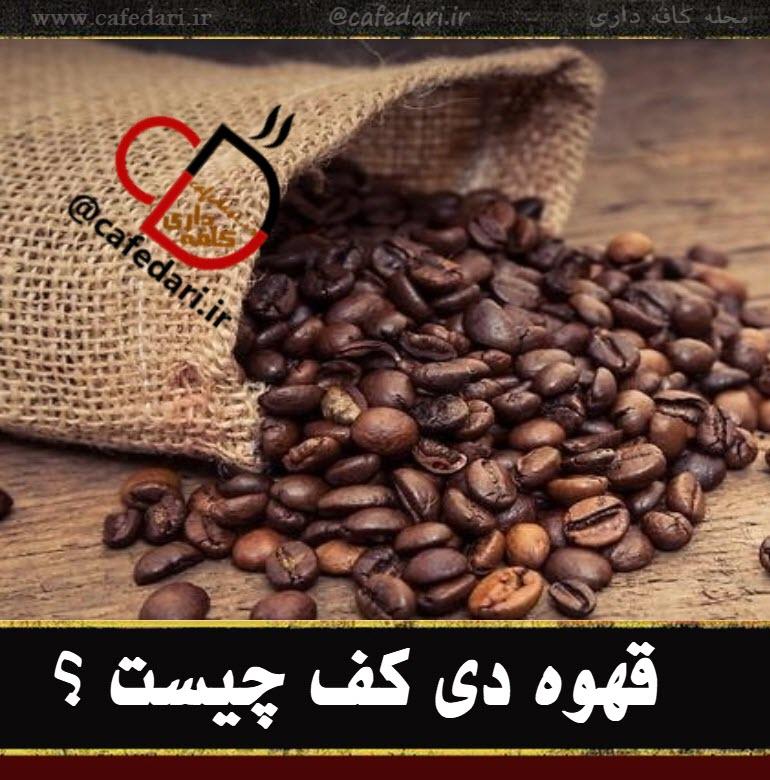 قهوه دی کف