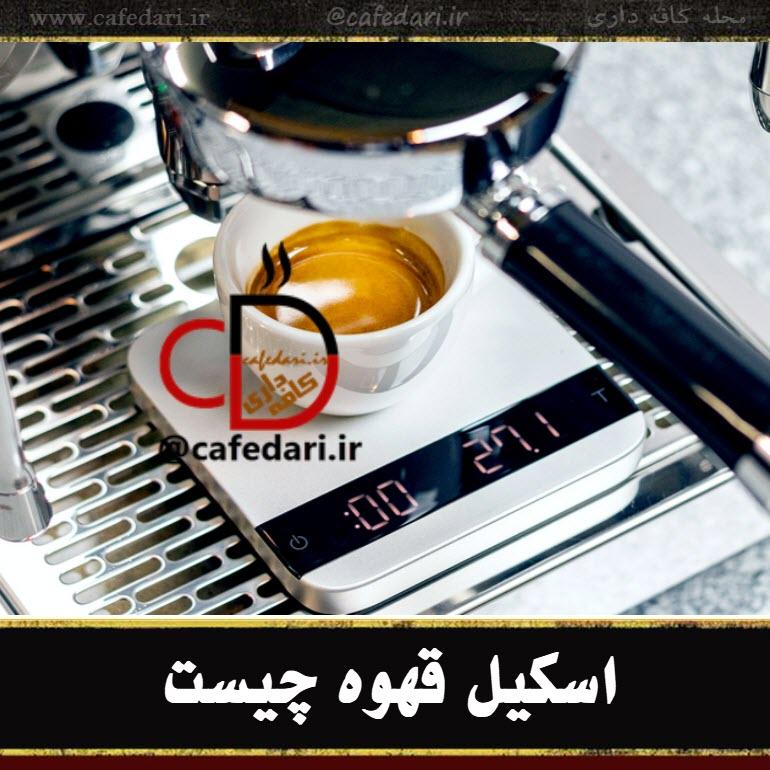 ترازو قهوه