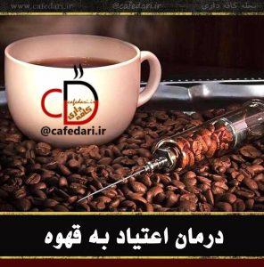 اعتیاد به قهوه