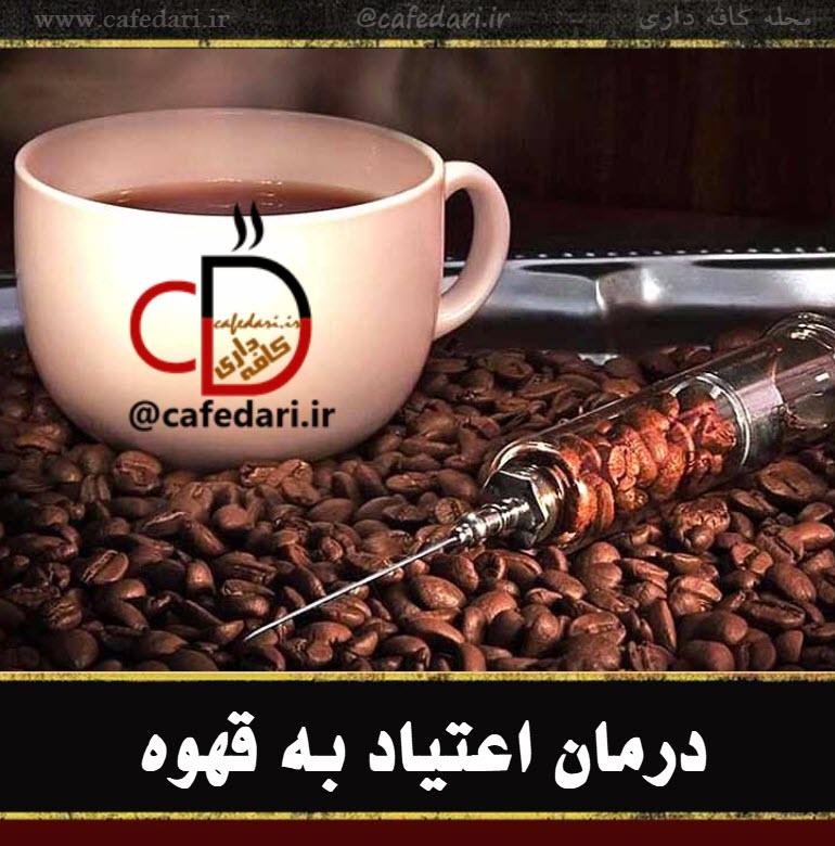 اعتیاد قهوه