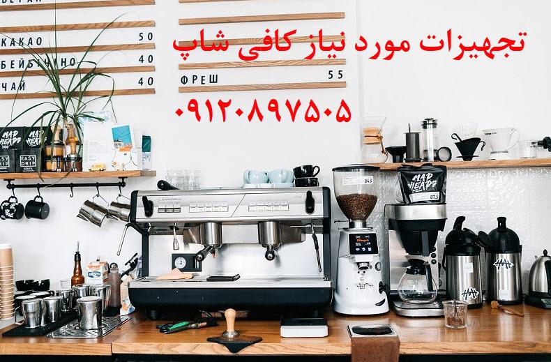 تجهیزات کافه
